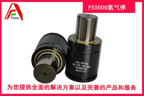 氮气弹簧FS5000