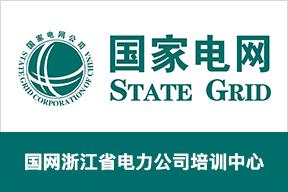 浙江省电力培训中心(客房紧急呼叫系统)