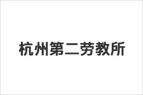 杭州第二劳教所(监区紧急呼叫系统)