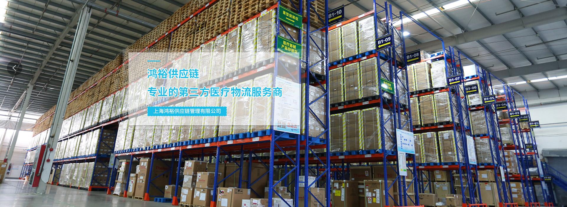 上海鸿裕供应链管理有限公司