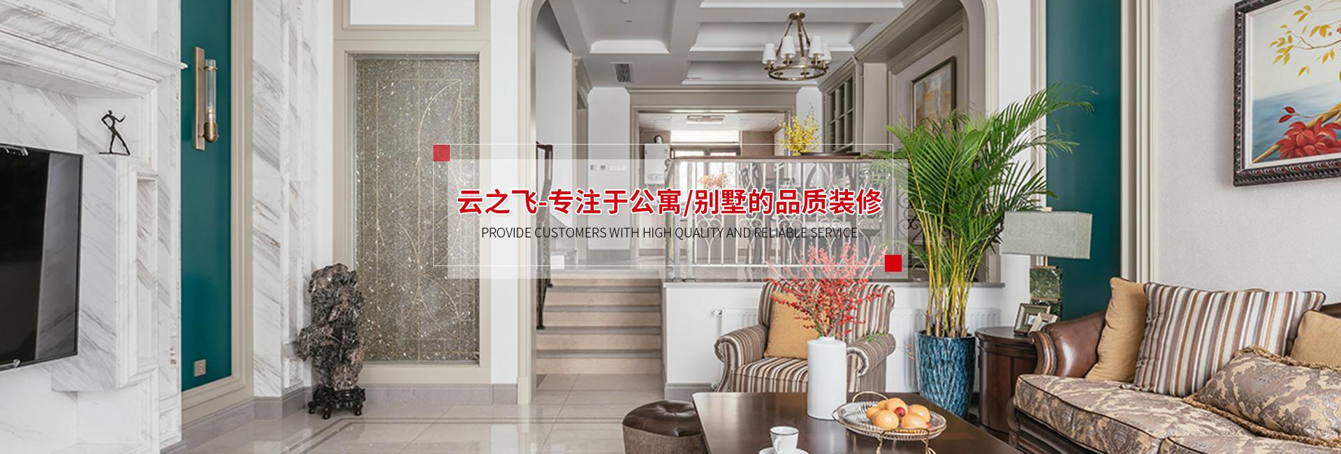 上海云之飞建筑装饰工程有限公司