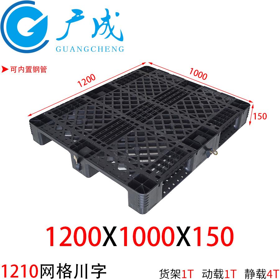 1210网格川字导电塑料托盘