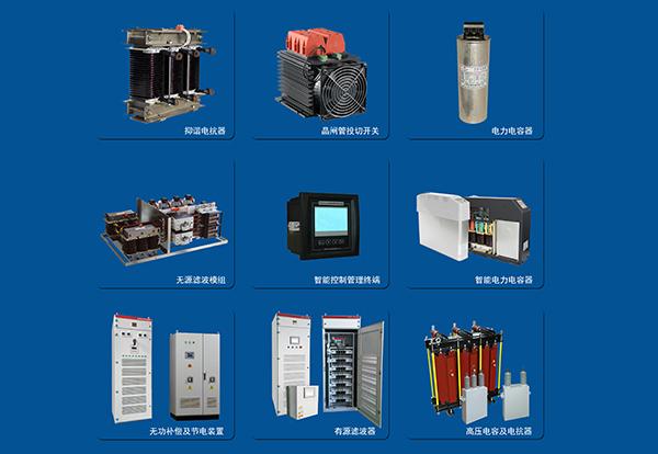 上海——东容电器宣布,将有源滤波DRRPF系列从30-100A扩展到150和200 A