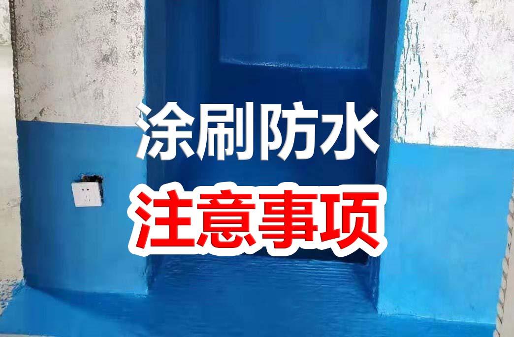 防水塗料施工中的注意事項!!!