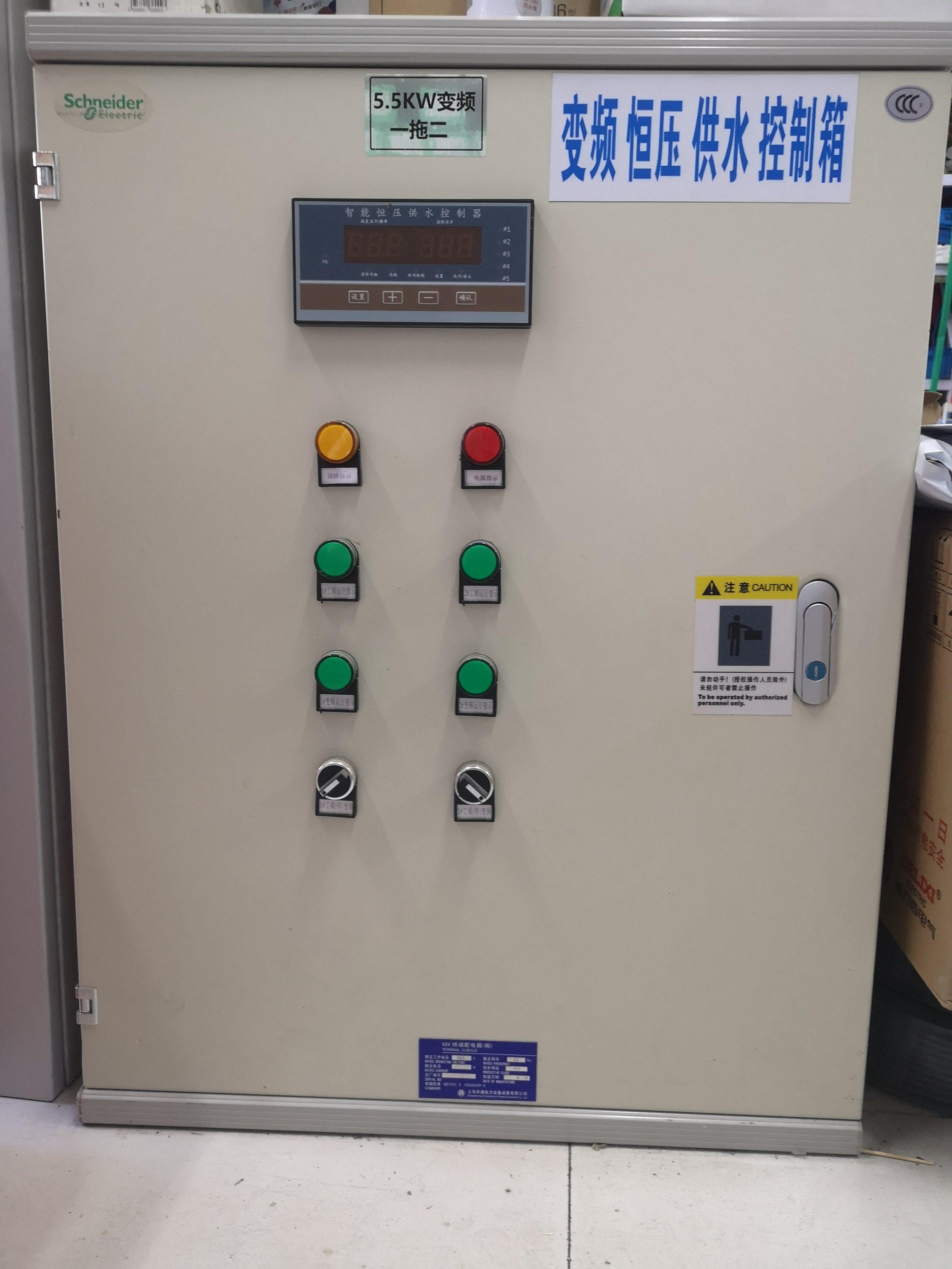 恒压供水控制箱(变频)