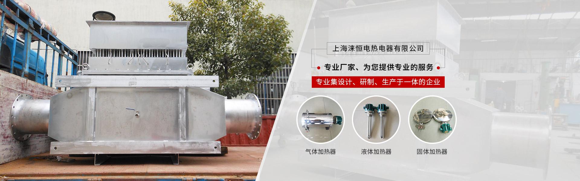 上海涞恒电热电器