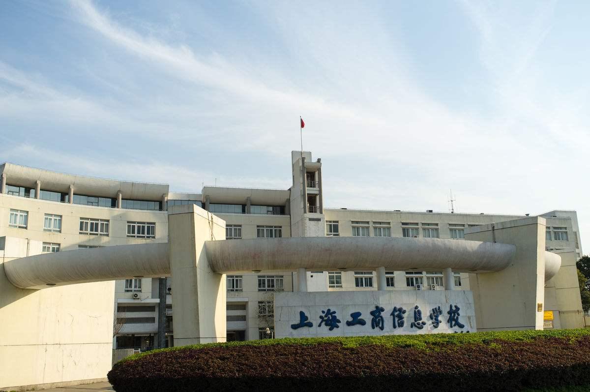 工商信息学校