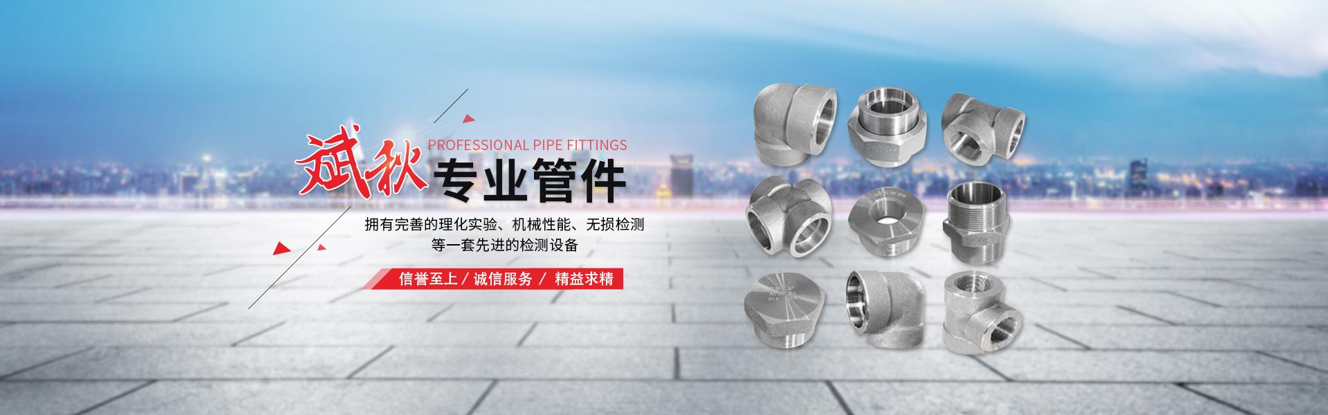上海斌秋高压管件制造有限公司