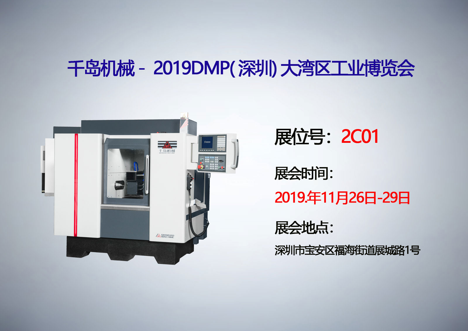千岛机械2019深圳工业博览会
