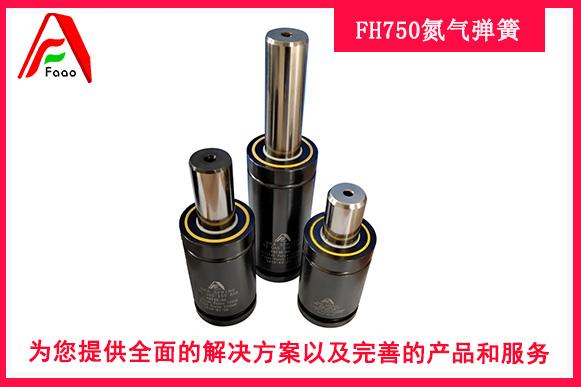 氮气弹簧FH750