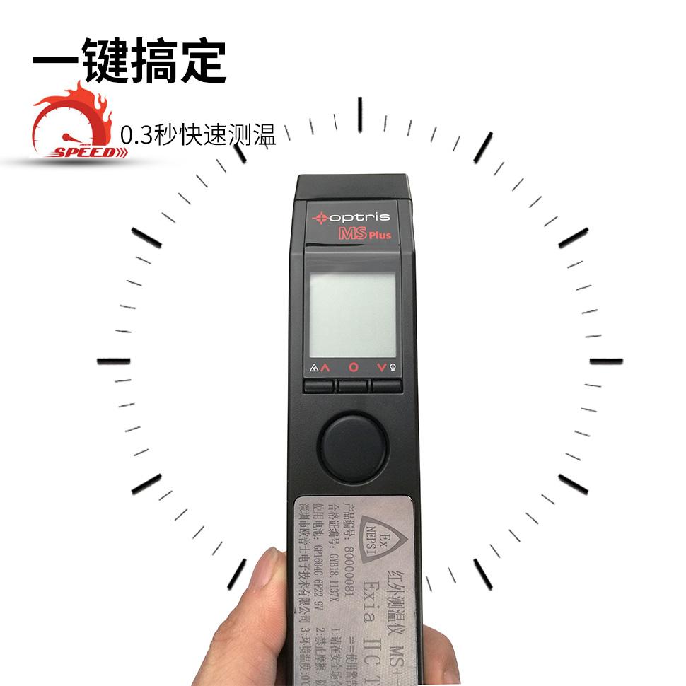 测温仪防爆型