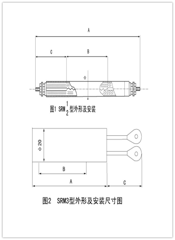 SRM模具用电加热元件