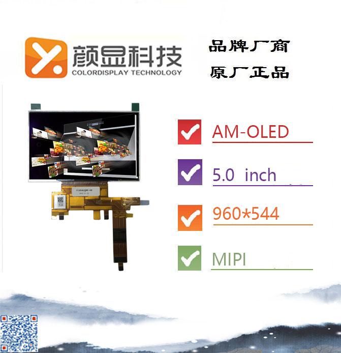 三星 5.0inch 960x544  AMOLED横屏 mipi  工业屏