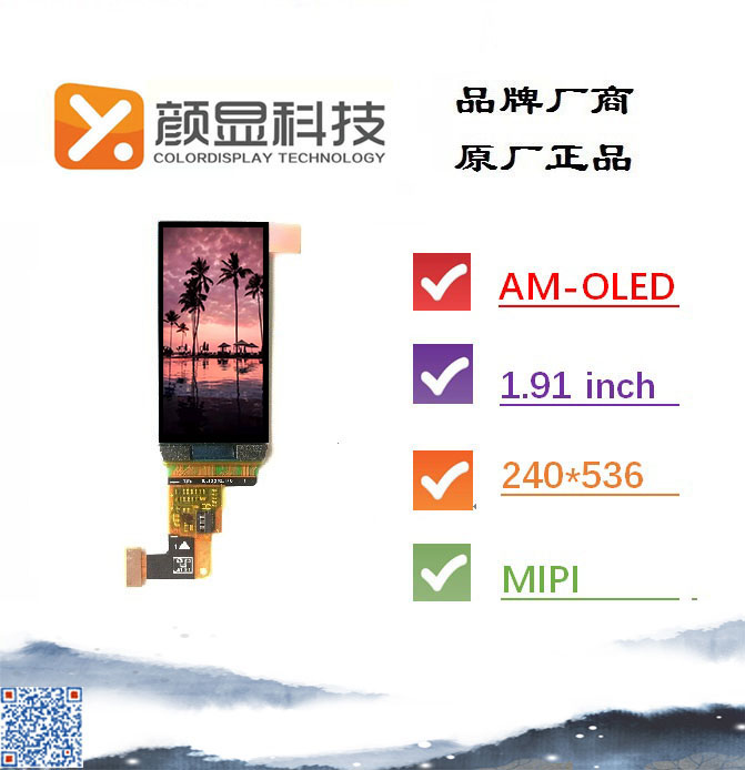 EDO 1.91inch 240x536  AMOLED mipi wearable