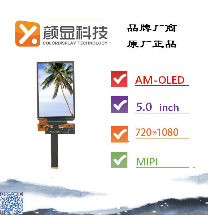 友达 5寸 720×1280 AM-OLED 16.7M MIPI