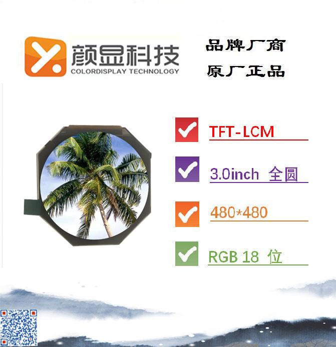 天马  3.0inch  480x480  全圆显示屏 MIPI   RGB  wearable  智能家居  户外手持  仪器设备