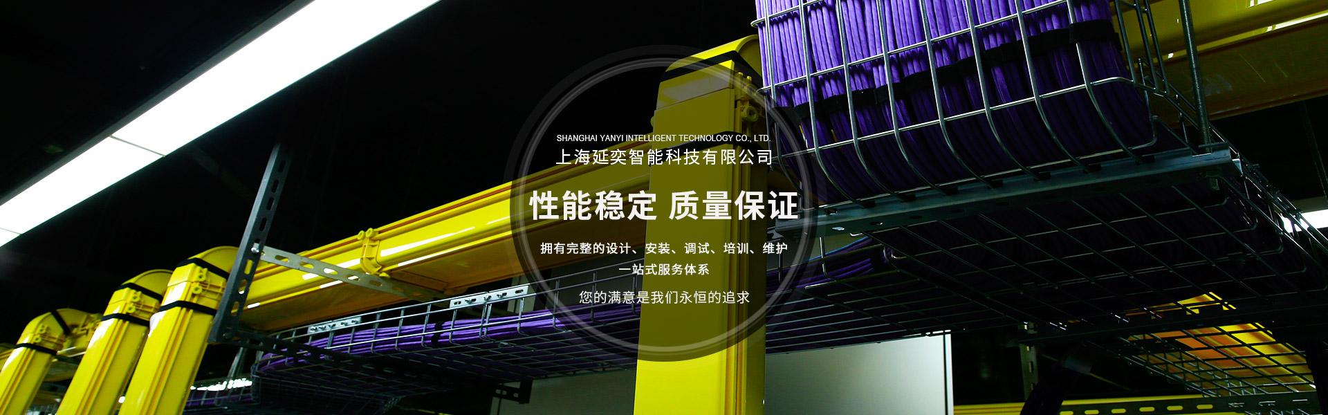 上海延奕智能科技有限公司