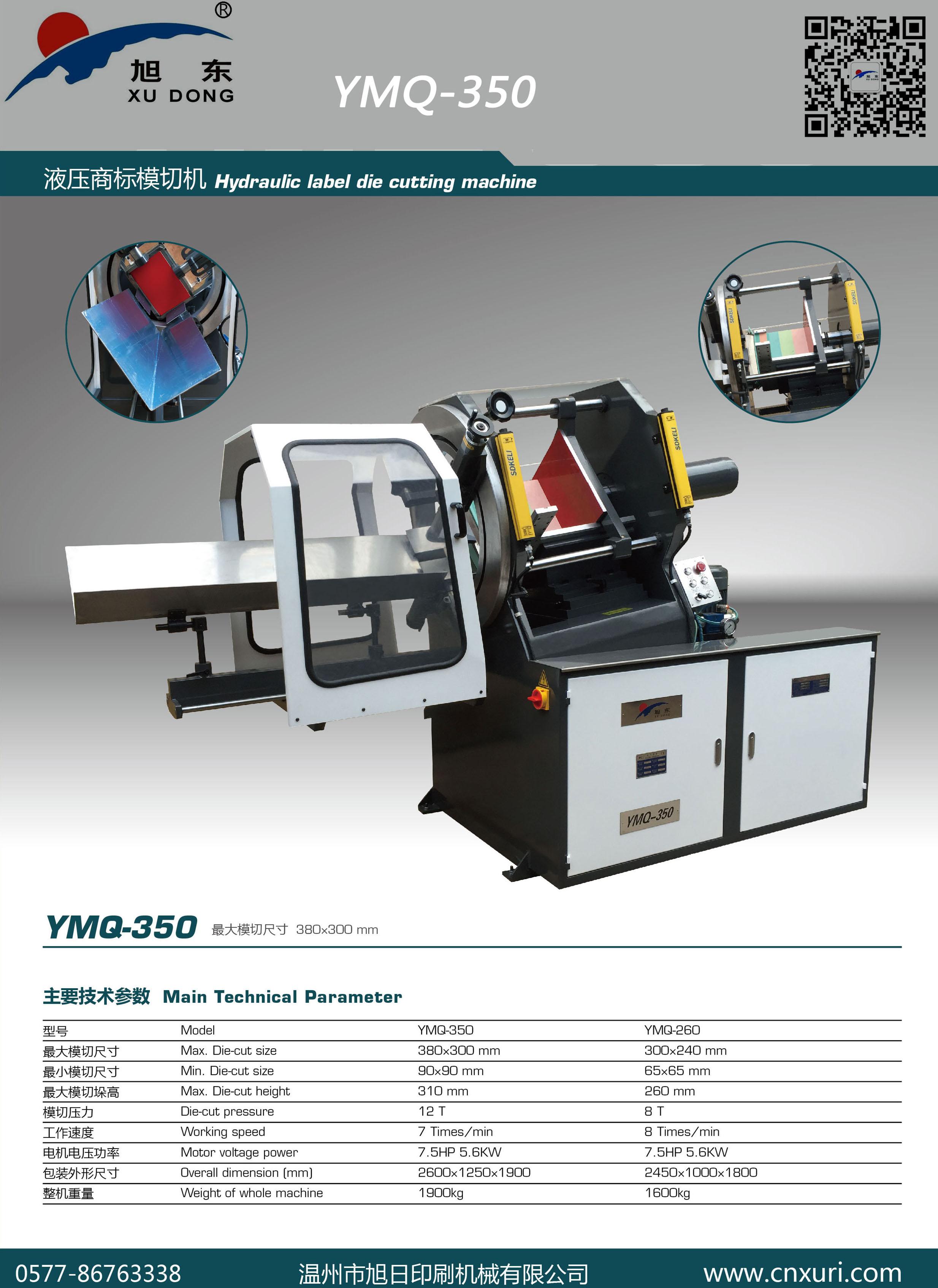 YMQ-350型商標模切機
