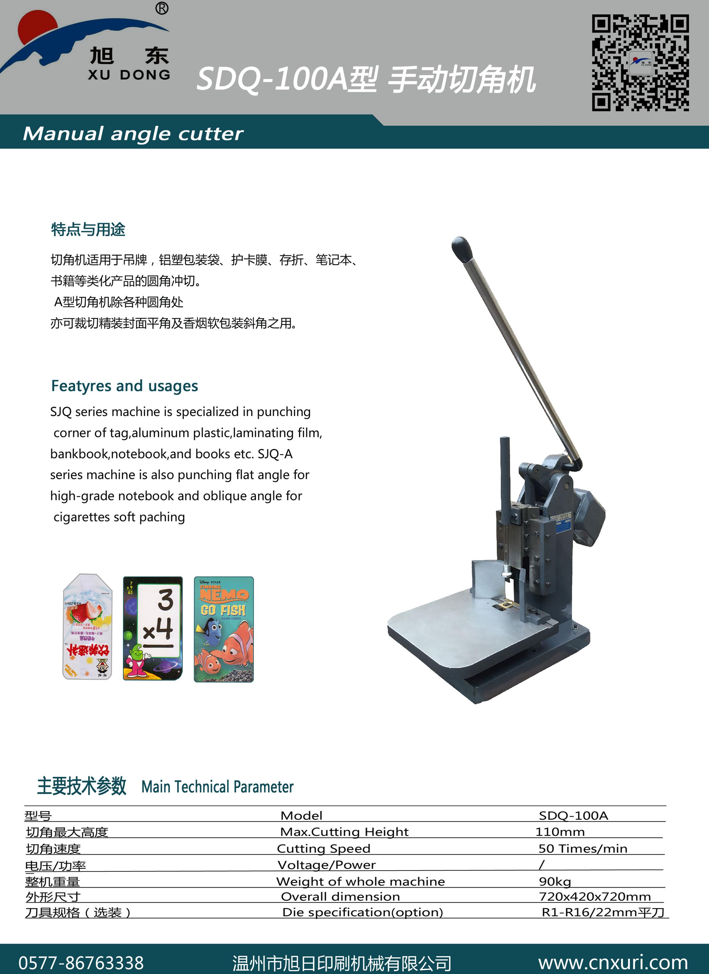 SDQ-100型手动切角机