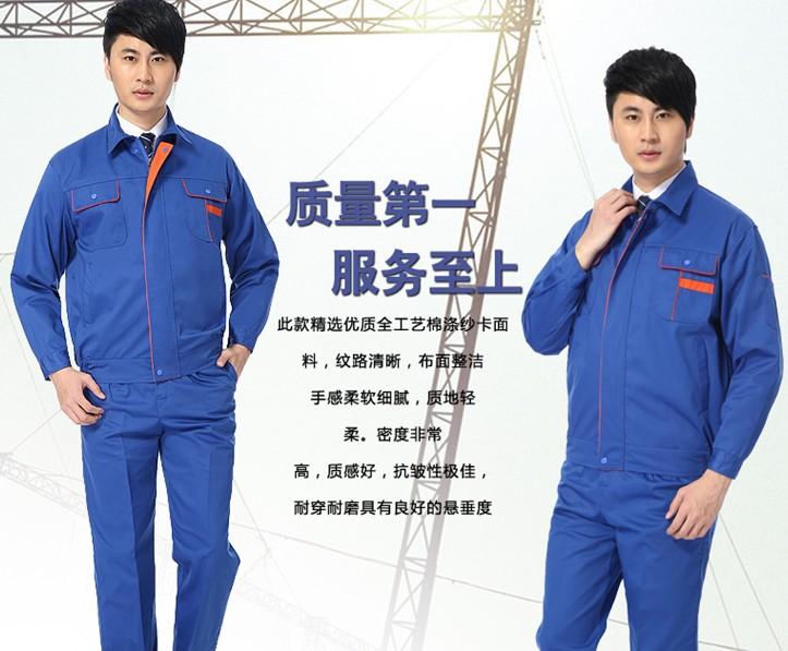 长袖工作服蓝色