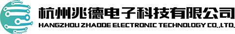 杭州兆德电子科技有限公司