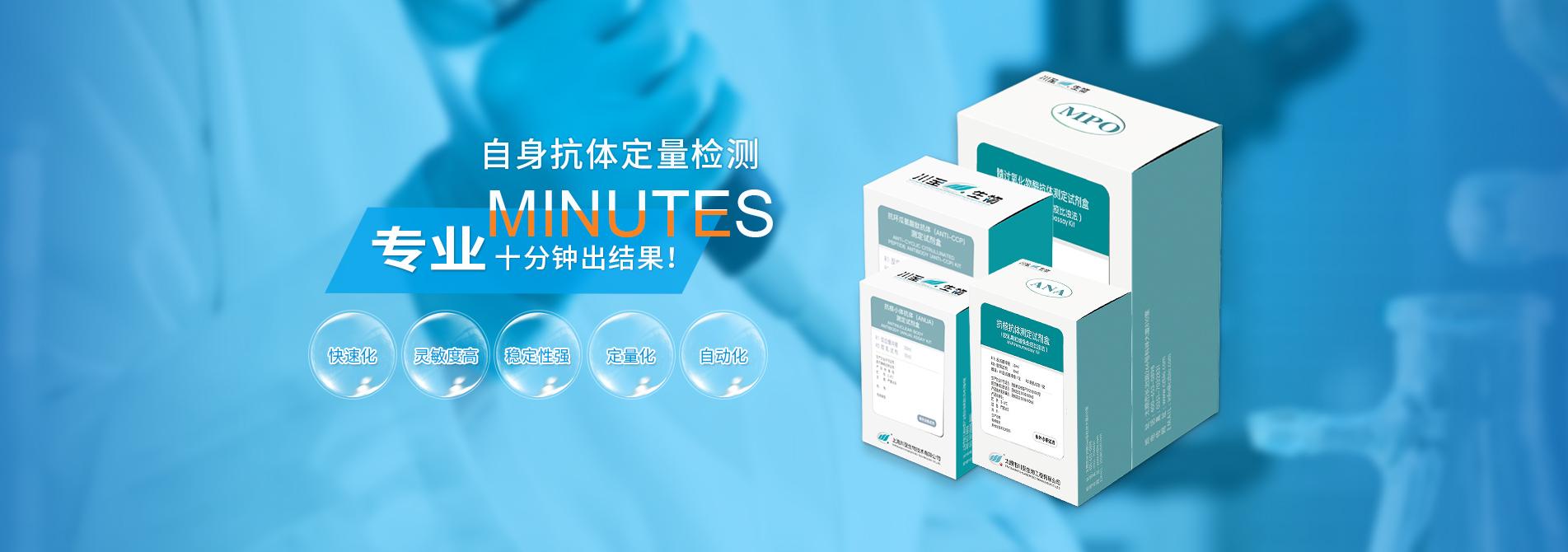 髓过氧化物酶抗体测定试剂盒