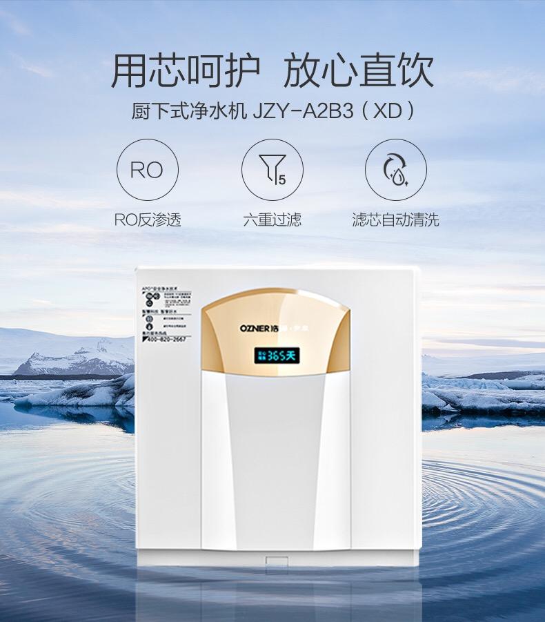 浩泽厨下JZY-A2B3(XD)净水器