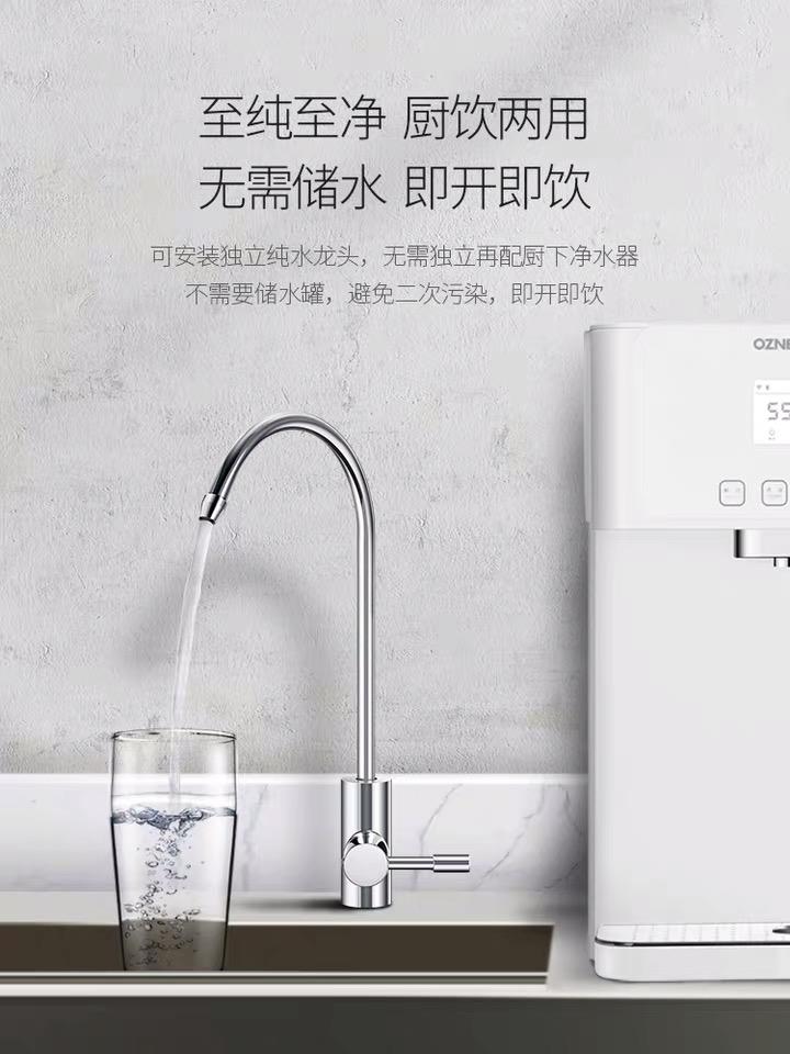 浩泽厨上水芯片直饮机YCZ-CT6-S1
