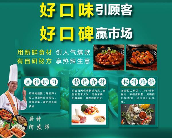 厦门源动力官网-台式卤肉饭加盟