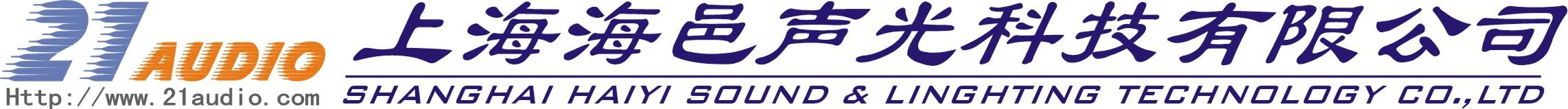 上海海邑声光科技有限公司