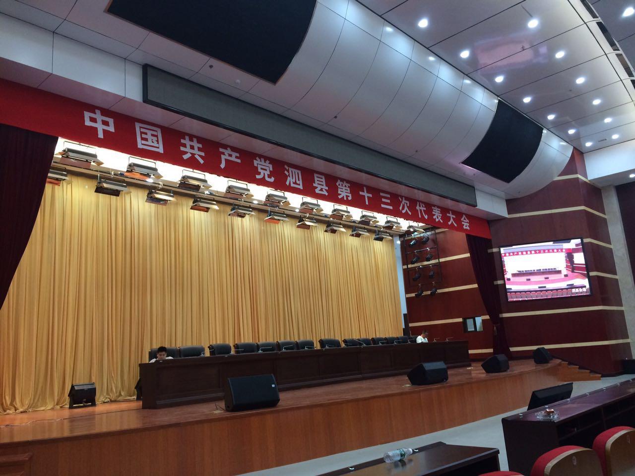 中共泗县县委党校多功能厅