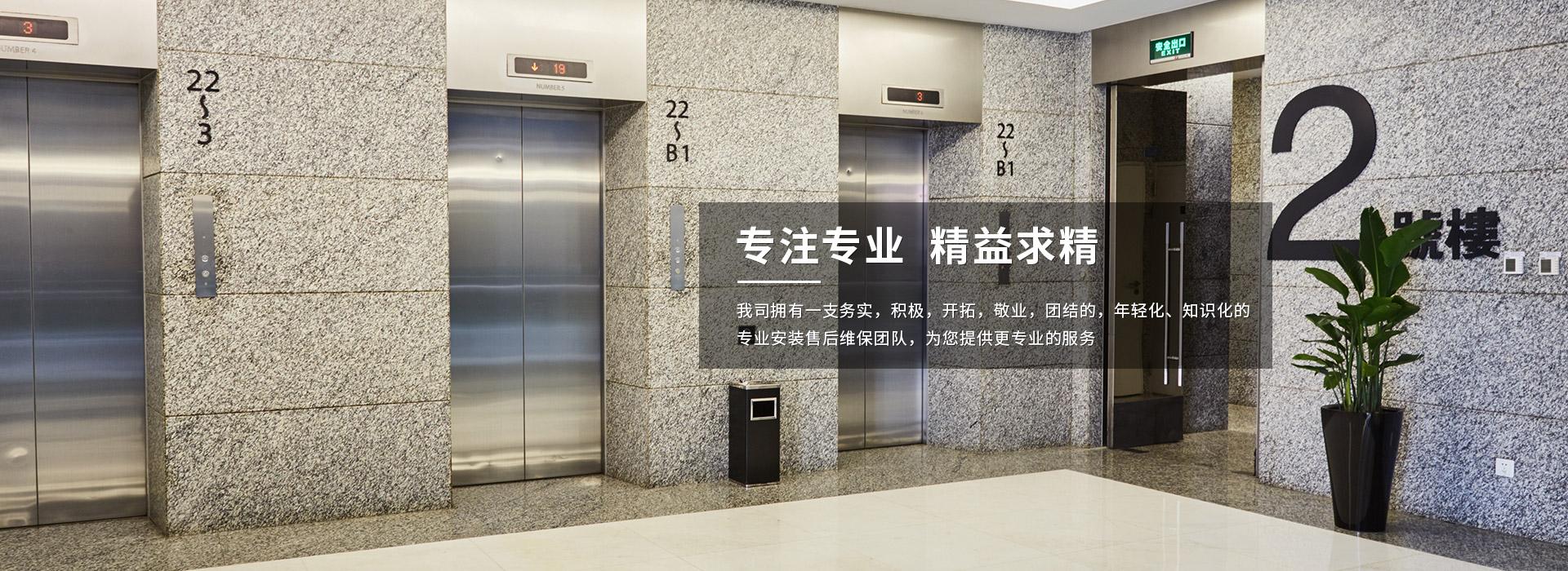家用电梯维护