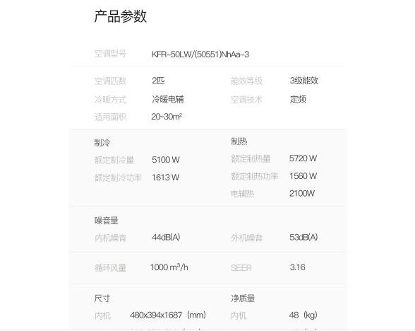 格力定频柜机KFR-50LW(50551)NhAa-3性能