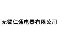 热烈祝贺无锡仁通电器有限公司网站成功上线!