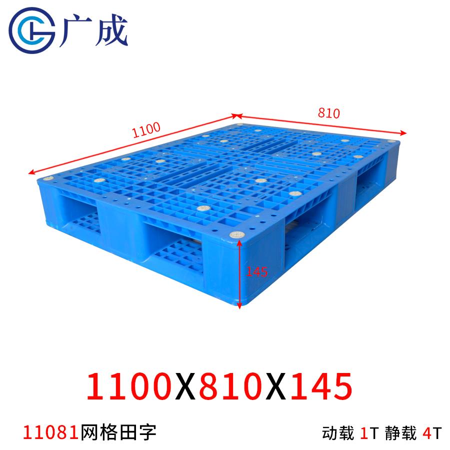 11081网格田字塑料托盘