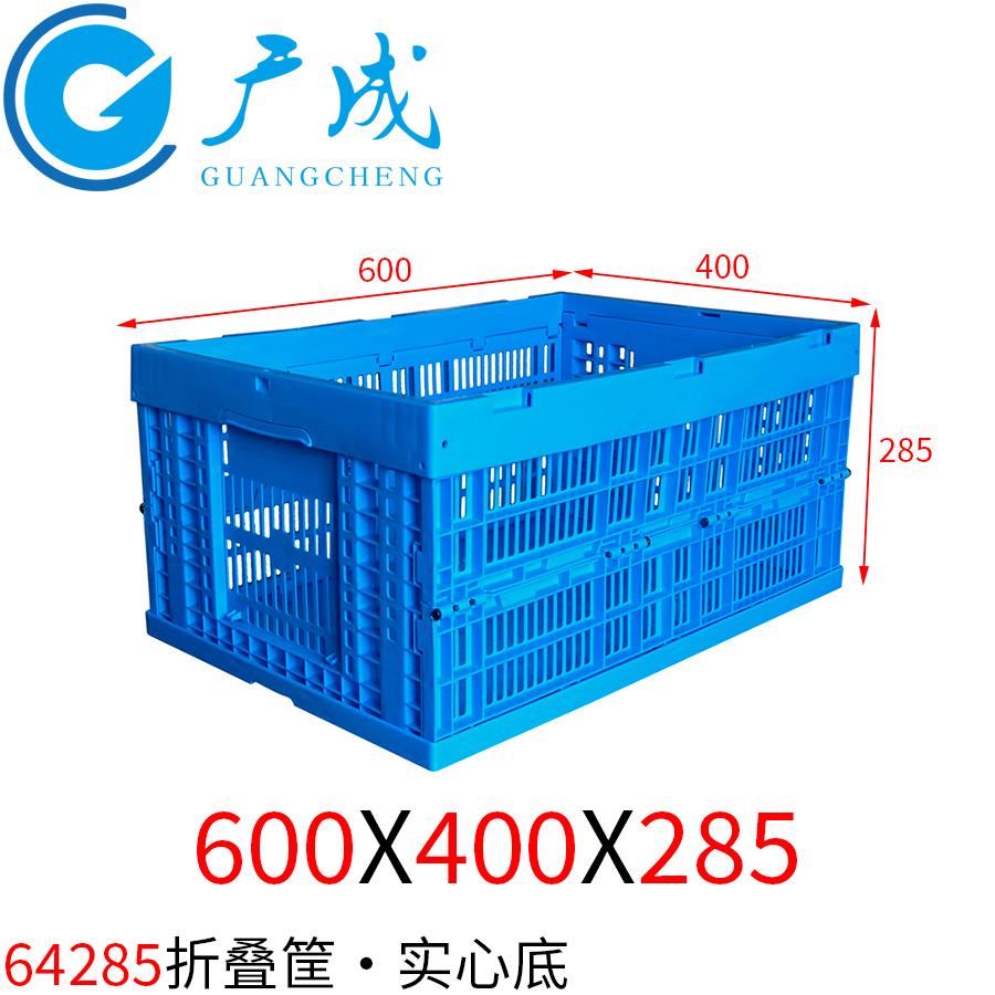 600*400*285塑料折疊筐(實心底)