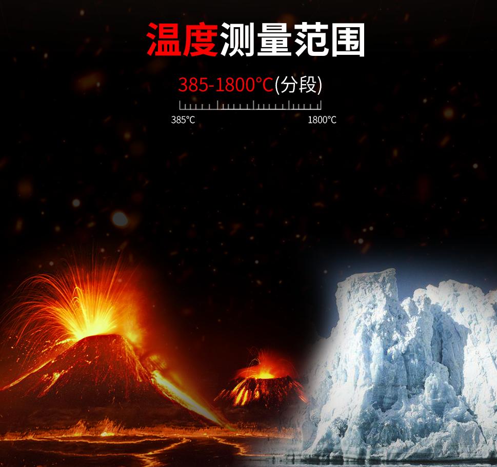 测温范围:385至1800℃