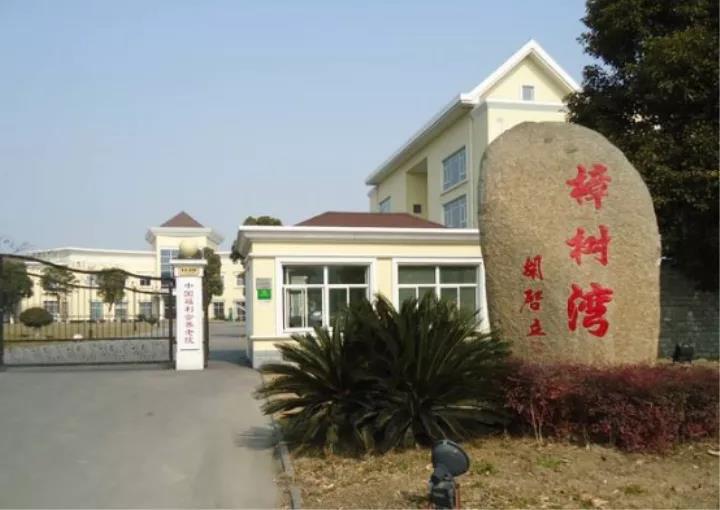 浩泽进驻中国福利会养老院,呵护老年群体饮水健康