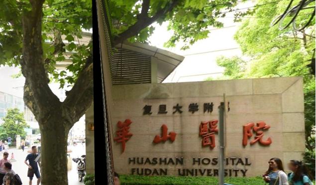 复旦大学附属华山医院全院引进浩泽净水器!提供饮水保障