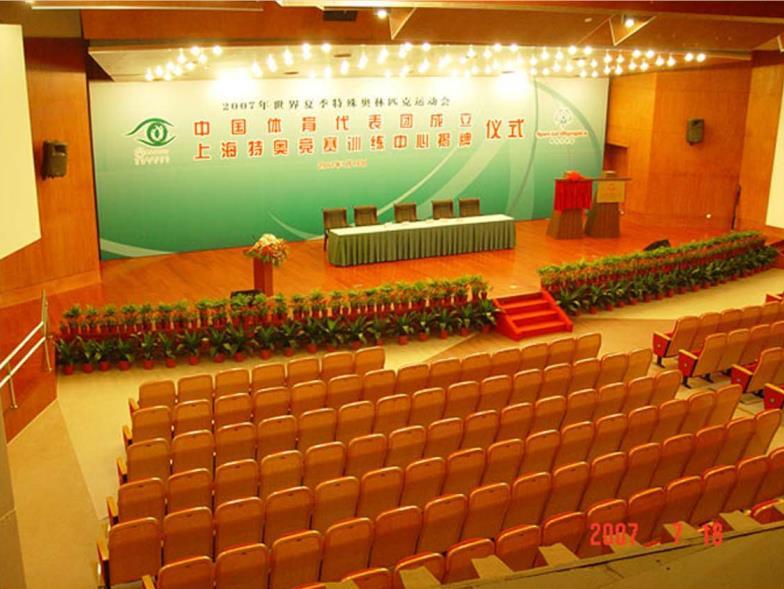 上海特奥竞赛训练中心