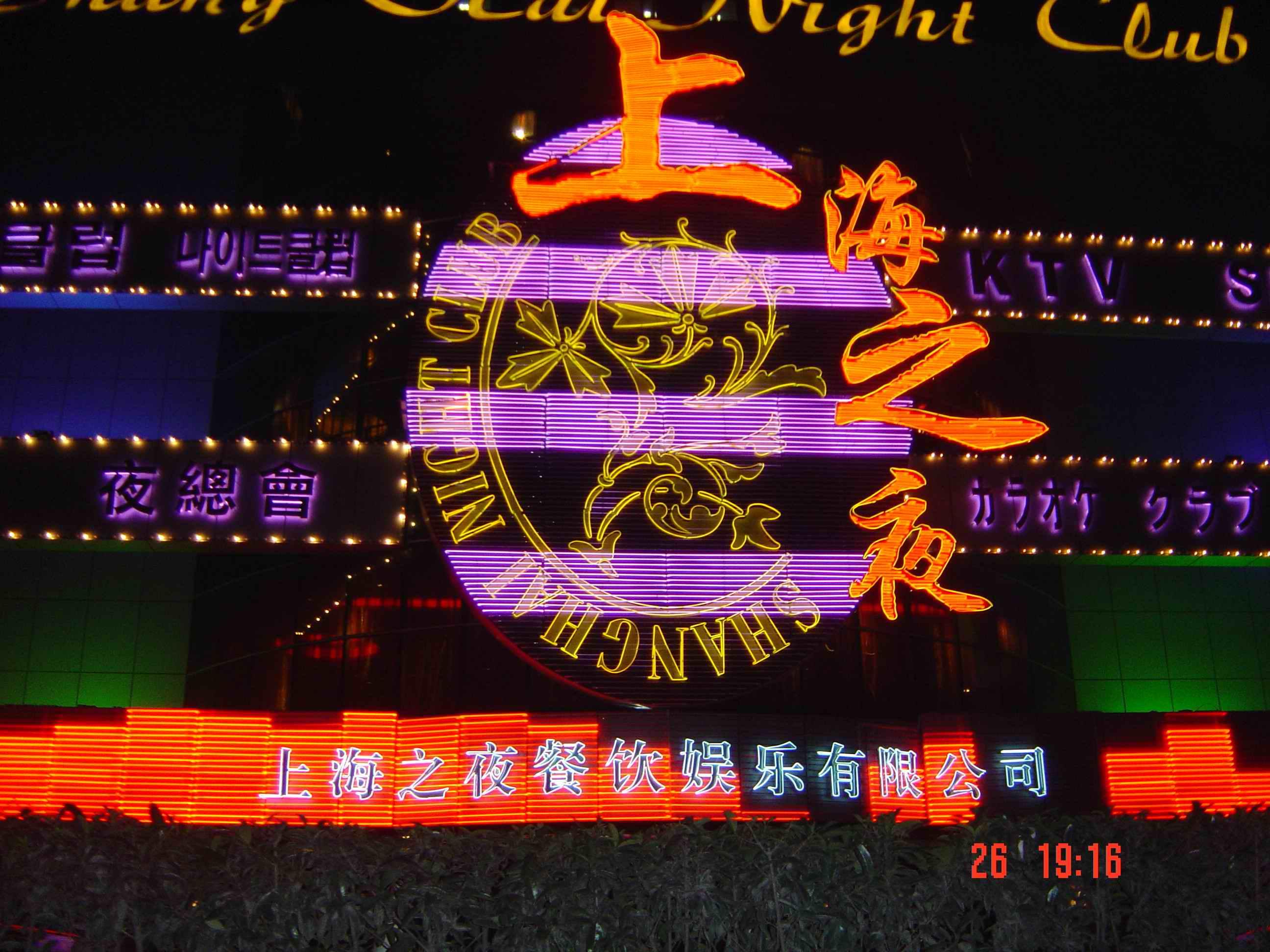 上海之夜演艺厅
