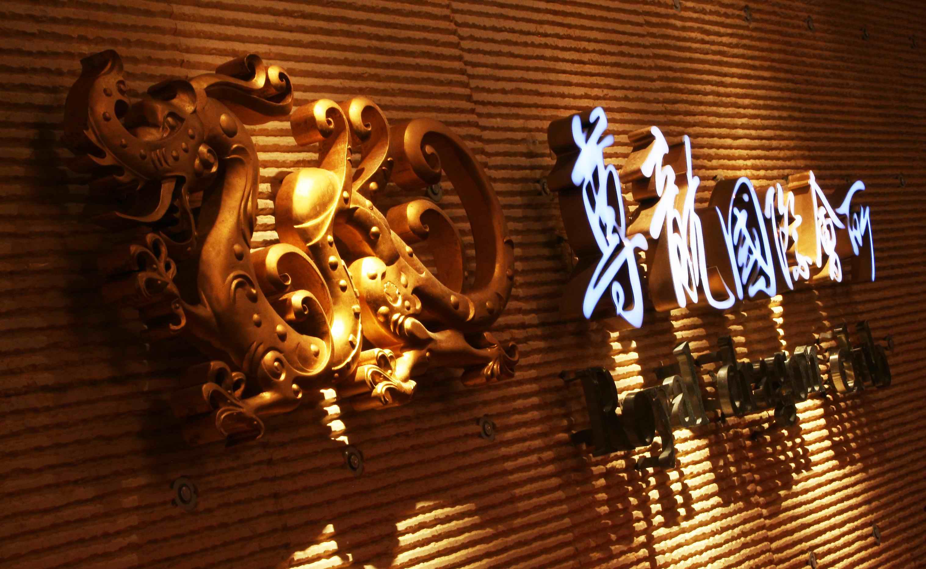 上海尊龙会所
