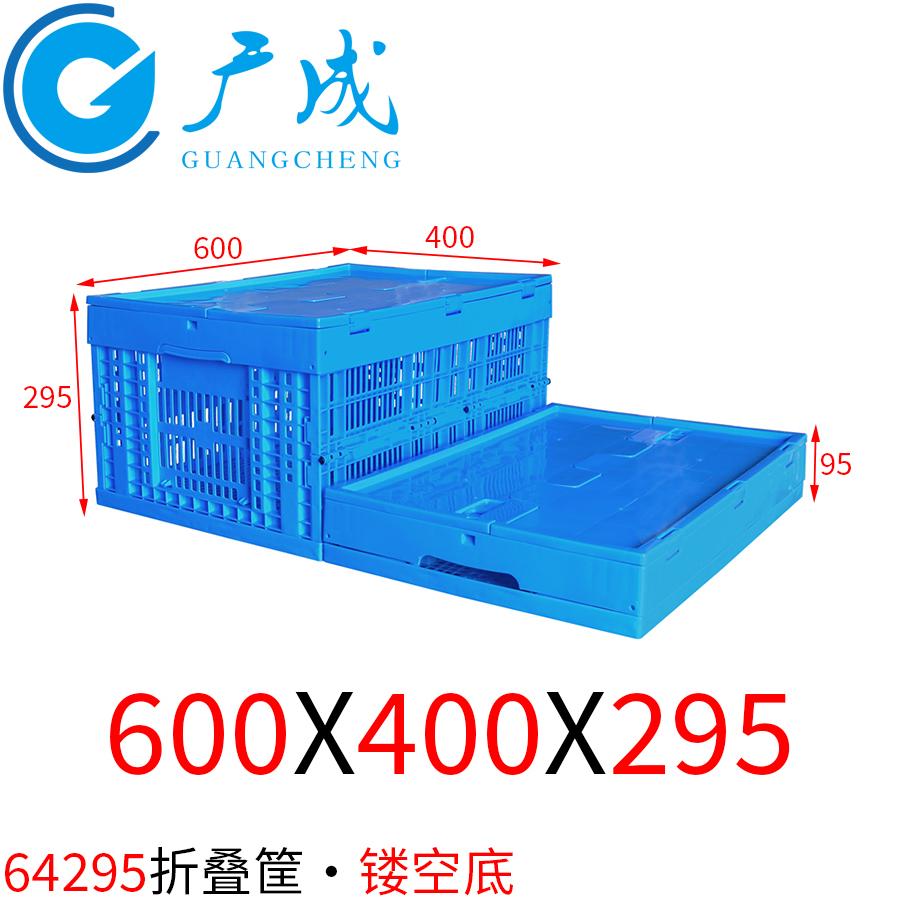 600*400*295塑料折疊筐