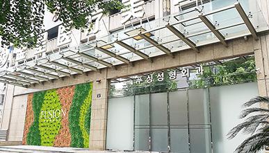 釜星美容院(立体绿化)黑绵土模块化绿墙案例