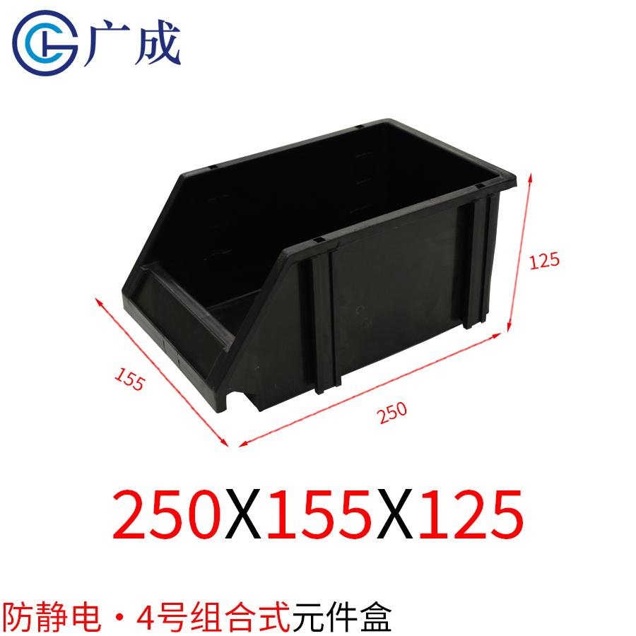 250*155*125防静电零件盒