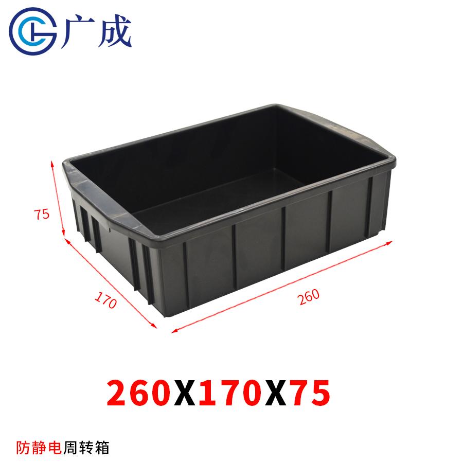 260*170*75防静电零件盒