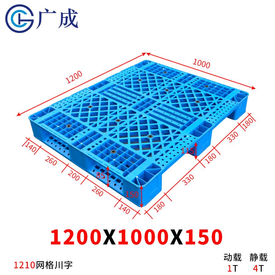 1210网格反川字塑料托盘