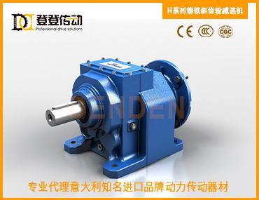 H系列铸铁斜齿减速机
