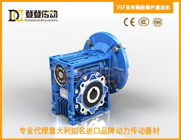 VSF系列蜗轮蜗杆减速机