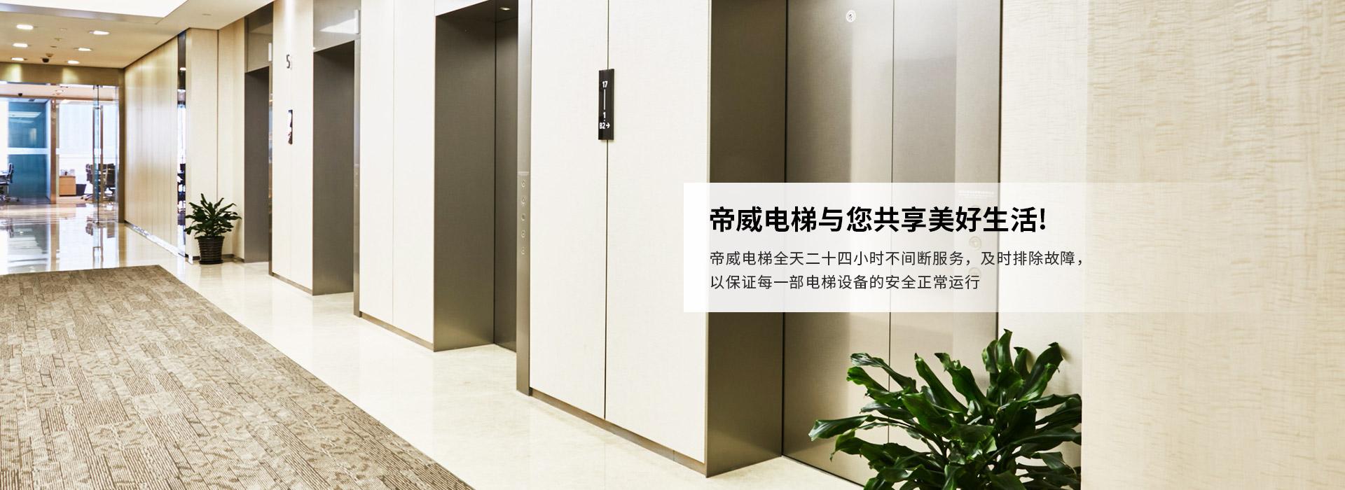 商用电梯维护